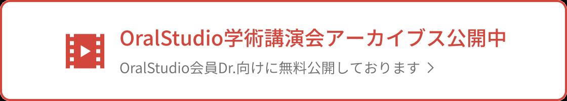 OralStudio学術講演会アーカイブス公開中