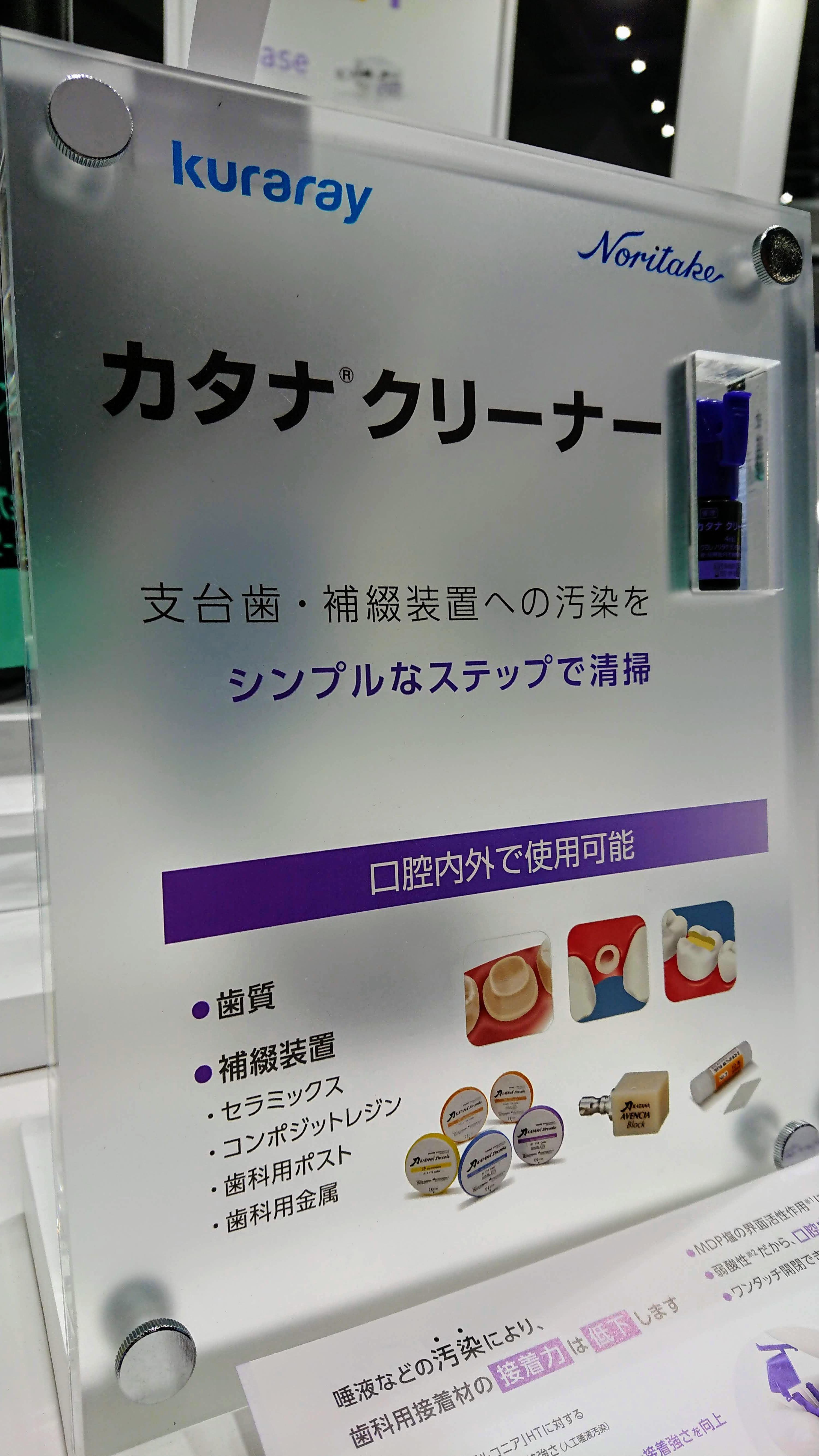 東京デンタルショー2019 の注目製品