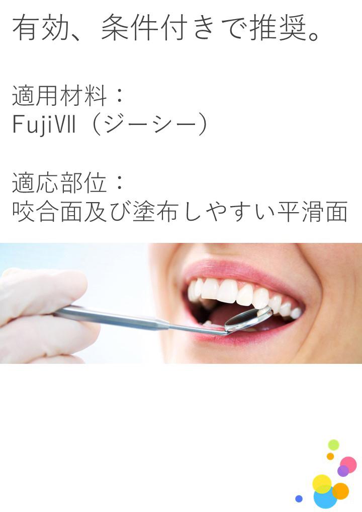 永久歯エナメル質の初期う蝕に、高フッ化物徐放性GICの塗布は有効化ですか?
