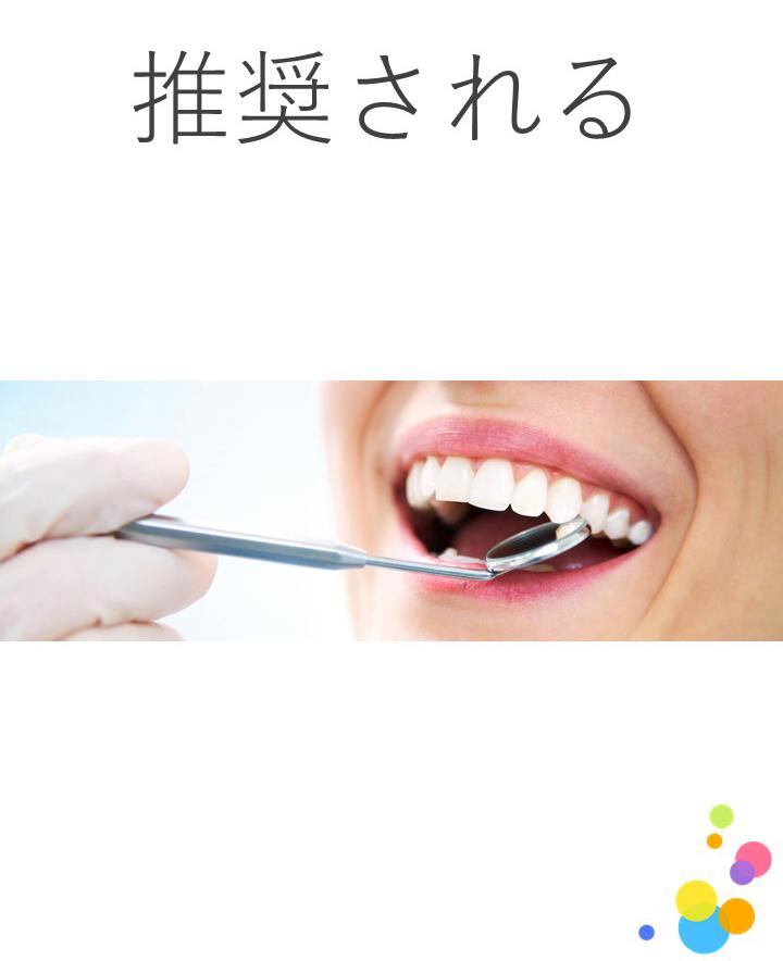 う蝕象牙質の除去にう蝕検知液を使用すべきですか?