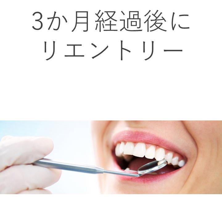 歯髄温存療法の後、リエントリーまでどのくらい期間をあけるべきですか?
