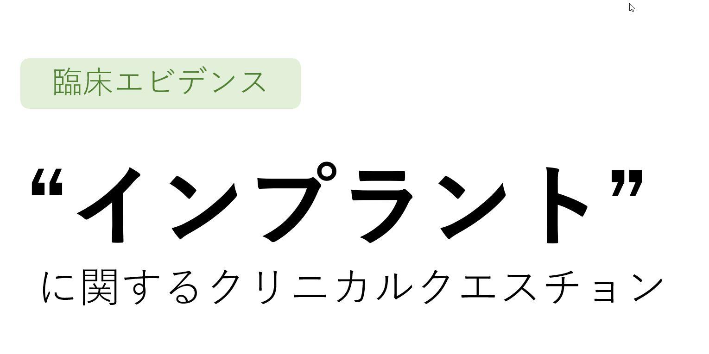 CQ:インプラント リンク集