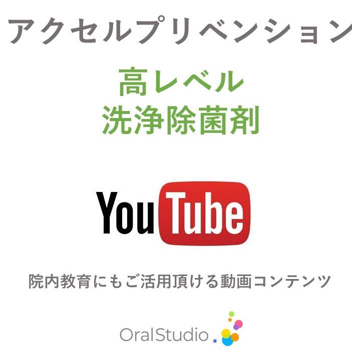 動画で学ぶ アクセルプリベンション