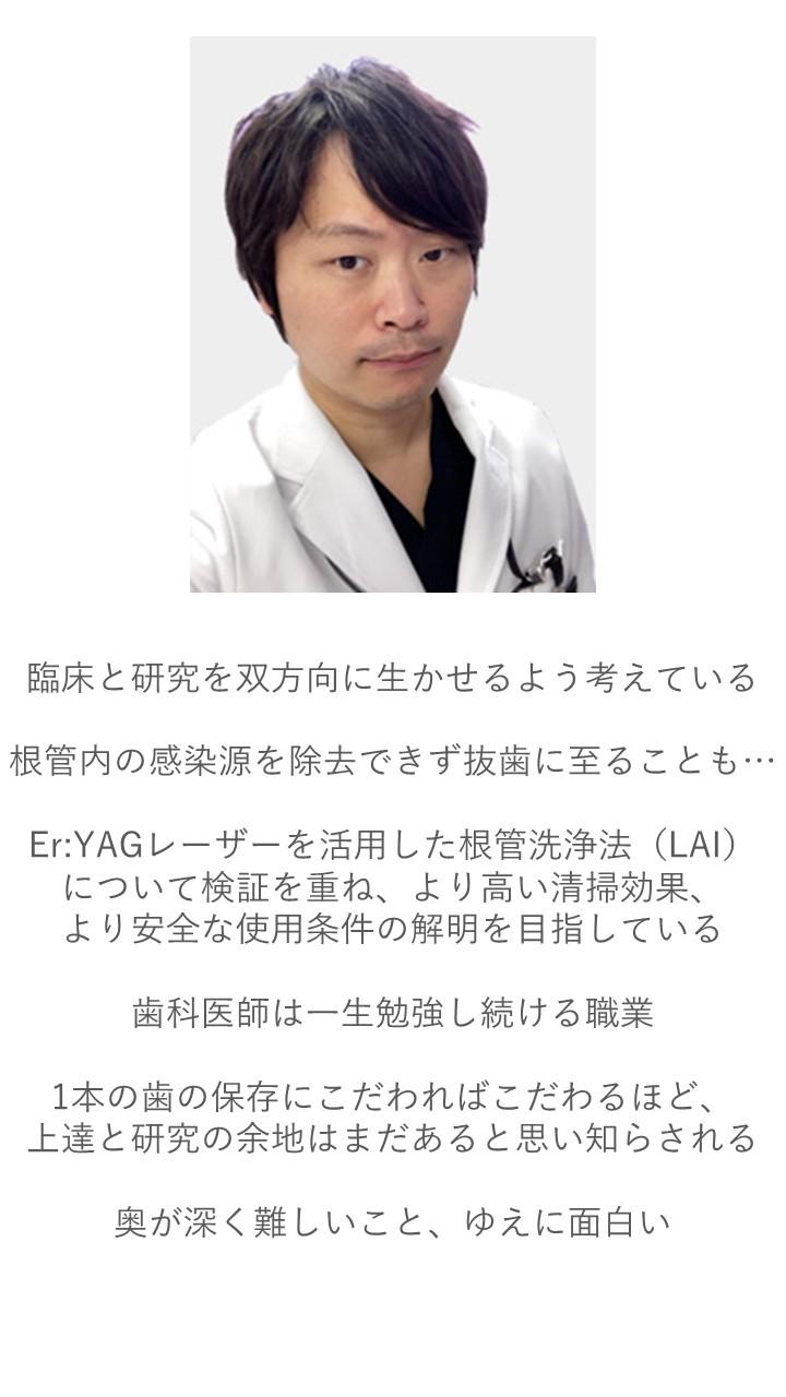 11 渡辺 聡先生:根管治療、Er:YAGレーザー、LAI