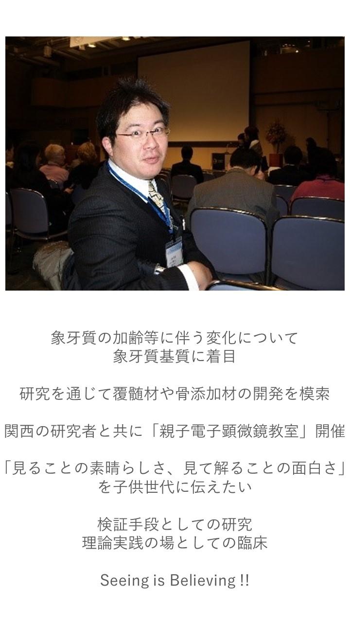 2 三浦 治郎先生:総合歯科、超微形態学