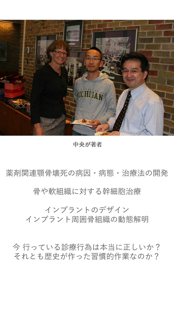 1 黒嶋 伸一郎先生:顎骨壊死、インプラント