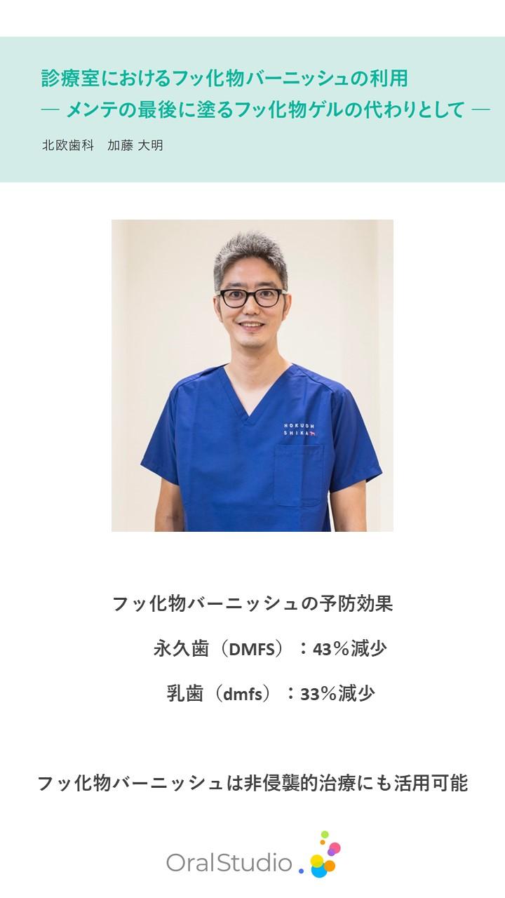 臨床活用:加藤 大明先生