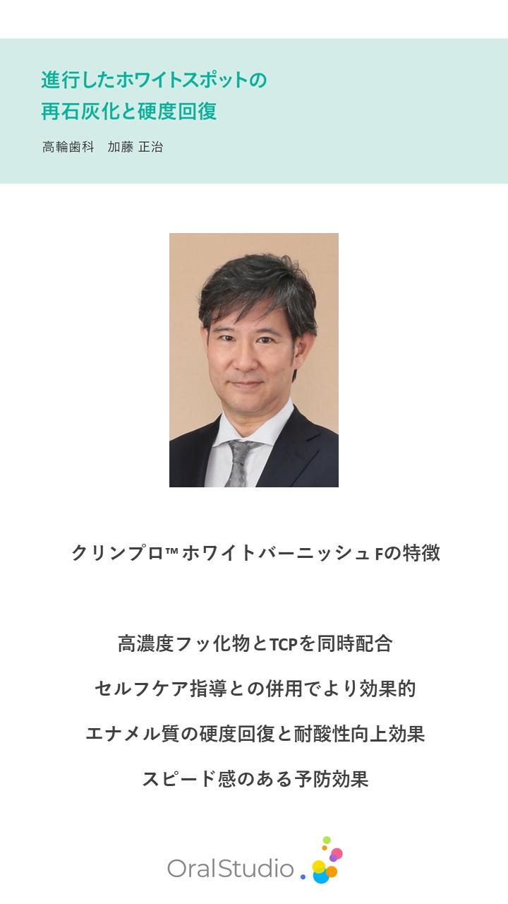 臨床活用:加藤 正治先生