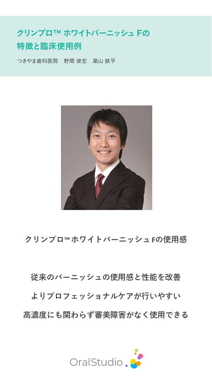 臨床活用:野間 俊宏先生、築山 鉄平先生