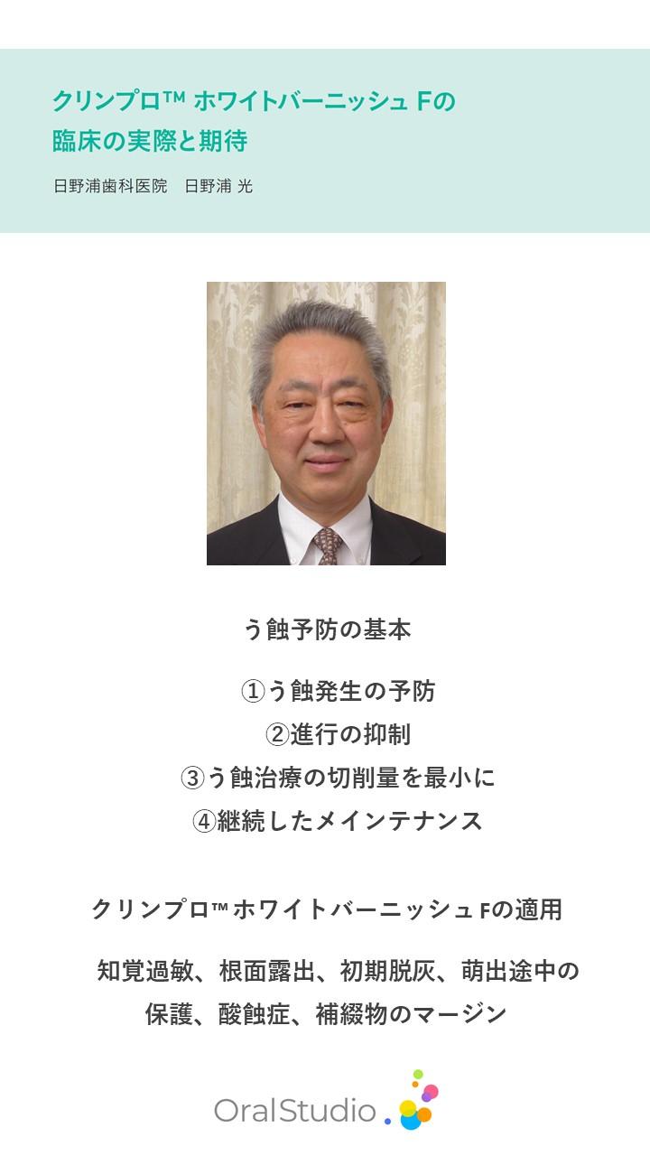 臨床活用:日野浦 光先生