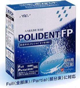 ポリデントFP