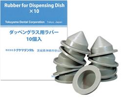 ダッペングラス (3穴皿) ラバー