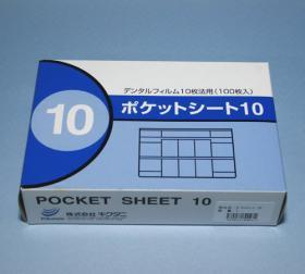 ポケットシート10
