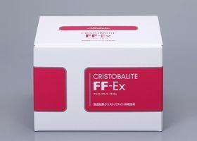 クリストバライトFF-Ex