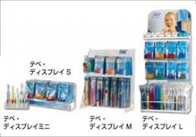 ディスプレイ/ TePe Product Rack