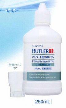 バトラーF洗口液0.1%