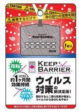 キープバリア 空間除菌中 専用ストラップ付き