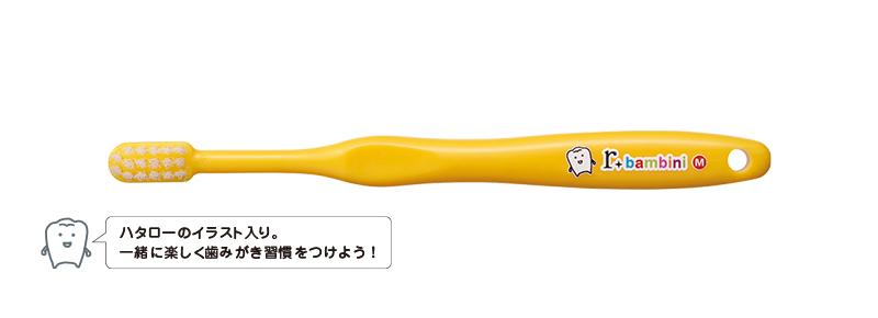 サムフレンド歯ブラシr(アール)バンビーニ