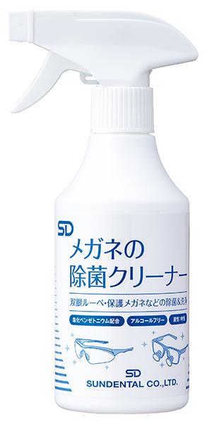 SD メガネの除菌クリーナー