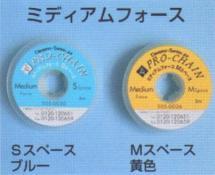 プロチェーン ミディアムフォース M