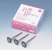 ピボットブラシSC・HP