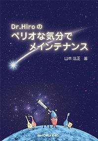 Dr.Hiroのペリオな気分でメインテナンス