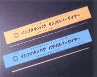 リンガルバーワイヤー