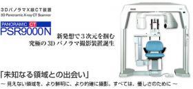 PSR9000N ( + AsahiVision )