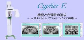 Cypher E ( + ADR NEO )
