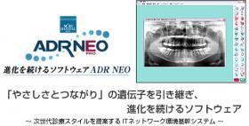 ADR NEO・NEO DENTAL i2・ NEO HYGIENE