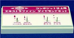 ホリコダイヤモンドポイントFG コンポジット仕上用セレクト4
