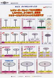 ジュニアフレックス及びダイヤモンドディスク 小型両面シリーズ