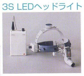 3S LEDヘッドライト