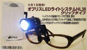 オプリスLEDライトシステムHL30クリップタイプ