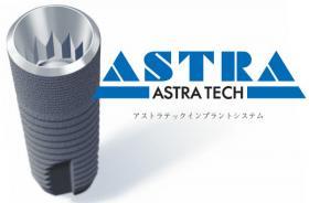 アストラテックインプラントシステム