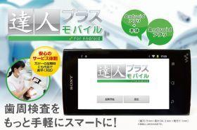 達人プラス モバイル for Android