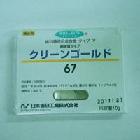 クリーンゴールド67