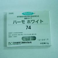 ハーモホワイト 74