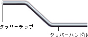 タッパーハンドル/タッパーチップ