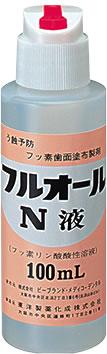 フルオールN液