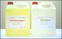 RTUーD・F 5リットルボトル(自動補充方式現像機用処理液)