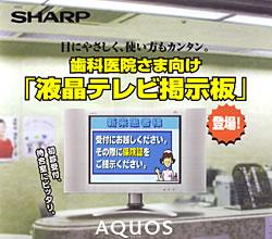 アクオス「液晶テレビ掲示板」