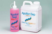 アポロンセップ 低粘度タイプ