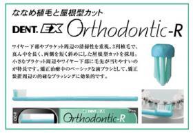 DENT.EX Orthodontic