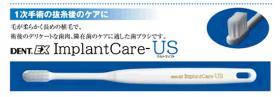 DENT.EX ImplantCare