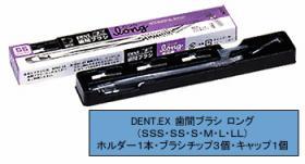 DENT.EX 歯間ブラシ ロング
