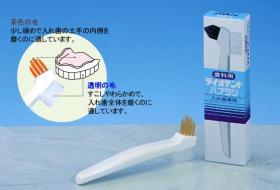 歯科用ライオデントハブラシ
