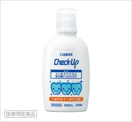 フッ化ナトリウム洗口液0.1%【ライオン】