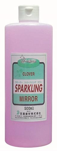 クローバー スパークリングミラー
