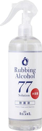 ラビングアルコール77 除菌液